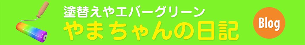 ブログ・塗りかえやエバーグリーンやまちゃんの日記
