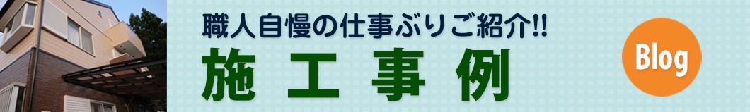 ブログ・施工事例
