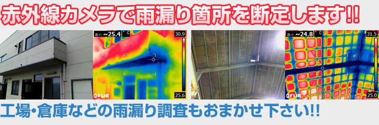赤外線カメラで雨漏り箇所を断定します!!