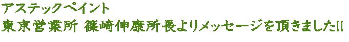 アステックペイント 東京営業所 篠崎伸康所長よりメッセージを頂きました!!
